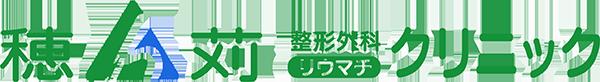 穂苅整形外科リウマチクリニック   長野県塩尻市